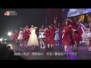 Dai 6-Kai AKB48 Kouhaku Taikou Uta Gassen - High tention