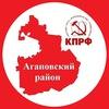КПРФ в Агаповском районе.