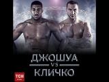 Джошуа VS Кличко. Відео-анонс бою