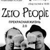 ZERO PEOPLE | Казань | КВАРТИРНИК | 02.09