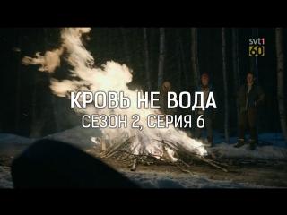 КРОВЬ НЕ ВОДА / СЕЗОН 2, СЕРИЯ 6