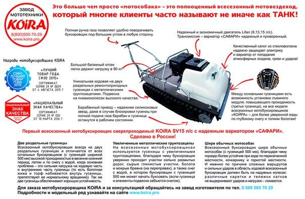 Мотобуксировщик Койра Инструкция - фото 6