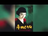 Амели (2001)  Le Fabuleux destin d'Am