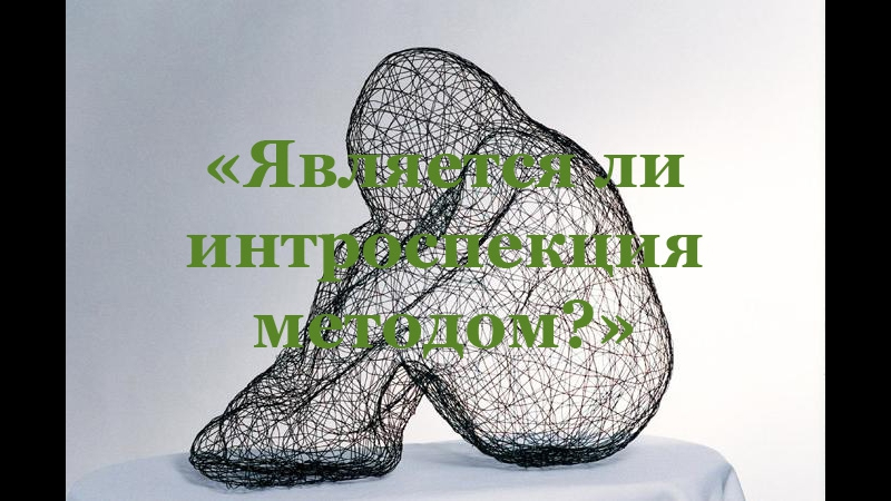 Является ли интроспекция методом 19 04 2017 А В Колмогорова
