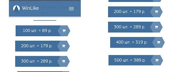 winlike и купить подписчиков в Инстаграм