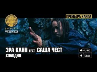 Эра Канн ft. Саша Чест - Холодно (HD Премьера клипа)