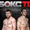 The Бокс ТВ