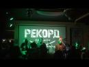 Рекорд оркестр в Пензе. Harats pub