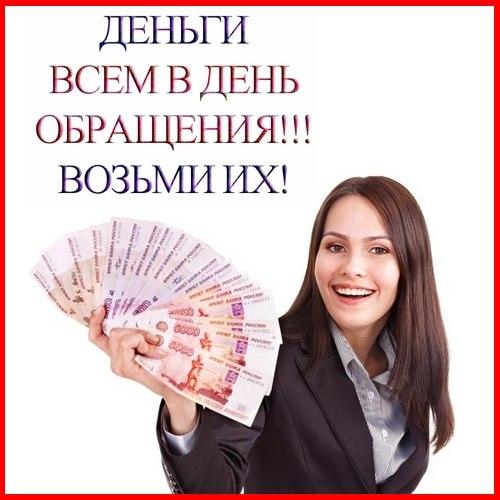 ЗАЙМЫ И КРЕДИТЫ официальных МФО России. От 1 тыс. до 30 000 000 рублей