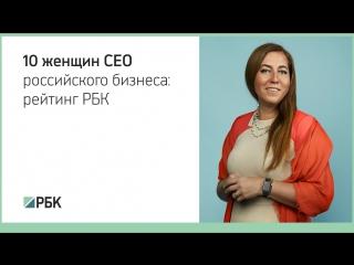 Женщины в российском бизнесе: рейтинг РБК