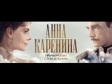 """""""Анна Каренина"""": самая ожидаемая премьера года!"""