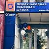 Международная языковая школа O'key (Абакан)