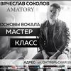 - МАСТЕР-КЛАСС | AMATORY Вячеслав Соколов 27/05