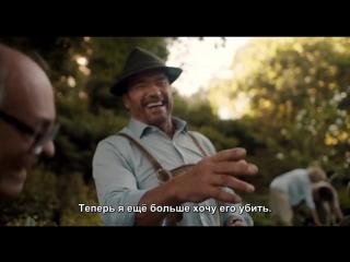 Убить Гюнтера — Русский трейлер (Субтитры, 2017)