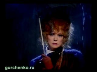 Людмила Гурченко Назначь мне свидание