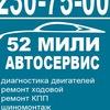 """Автосервис """"52 Мили"""" тел.8 (831)230-75-00"""