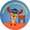 Подслушано у студентов Волгограда