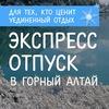 Эко-отпуск в Горный Алтай