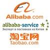 Alibaba Service