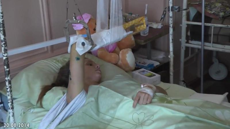 Макеевка.20 августа,2014.Яна Финенко в больнице.После авиаудара в Зугрэсе 13 авг