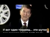 Рэйган жартуе пра СССР
