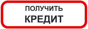 Срочный Займ за 30 минут! От 1 000 до 300 000 рублей! От 4.6% до 6.2