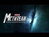Мстители 3 Война бесконечности 2017 трейлер к фильму