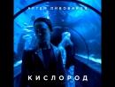 Артем Пивоваров Кислород DJ Grushevski Misha ZAM Remix