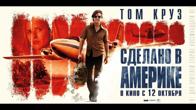 Сделано в Америке (Трейлер В) (18)