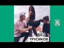 Подборка Лучших Вайнов 2017 Русские и Казахские вайны Самые ЛУЧШИЕ приколы! 42