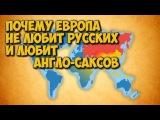 ✅ Почему Европа не любит русских и любит англо-саксов?