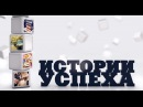 Истории успеха. Дмитрий Калугин