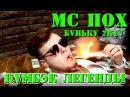 МС ПОХ MC POH БАНЬКА - ПАРИЛКА OFFICIAL MUSIC VIDEO 2К17 2017