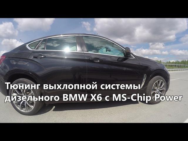 Тюнинг выхолпной системы дизельного BMW X6 c MS-Chip Power