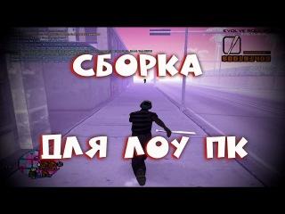 ПРИВАТНАЯ СБОРКА ДЛЯ ЛОУ ПК  FPS UP SAMP 300 FPS