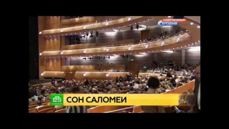 Танец Саломеи в Мариинском 2 представили новаторски