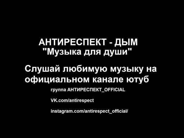АНТИРЕСПЕКТ - ДЫМ