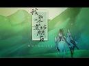 【HD】以冬 - 我的一個道姑朋友 [歌詞字幕][遊戲《劍俠情緣網絡版3》同人主389