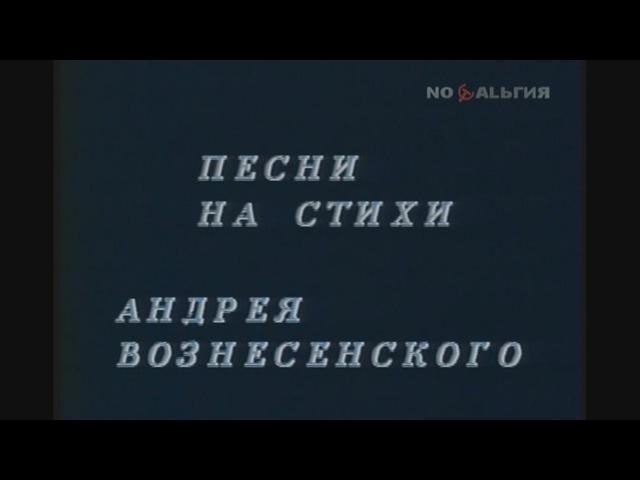 Витражных дел мастер. 1985г фильм-концерт на стихи А.Вознесенского.