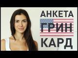 ГРИН КАРТА США - инструкция по заполнению - ПОСЛЕДНИЙ ШАНС!