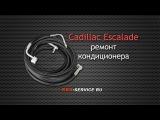 Правильный ремонт кондиционера Cadillac Escalade. Способы, стоимость.