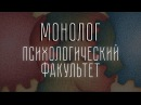 Монолог Психологический факультет