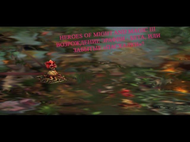 Герои 3 Возрождение Эрафии, или же необычный диск