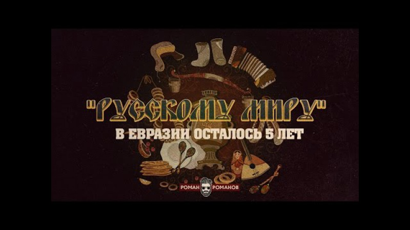 Русскому миру в Евразии осталось 5 лет Роман Романов
