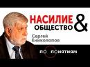 Насилие Общество ПО ПОНЯТИЯМ Сергей Ениколопов