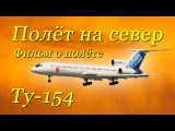 Полёт на север Ту-154 в кабине с оригинальным звукомTu-154 crew cabin