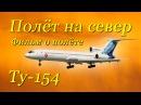 Полёт на север Ту-154 в кабине с оригинальным звуком/Tu-154 crew cabin