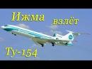 ИЖМА Ту-154.Взлёт и подготовка полная версия/IZHMA Tu-154 Takeoff