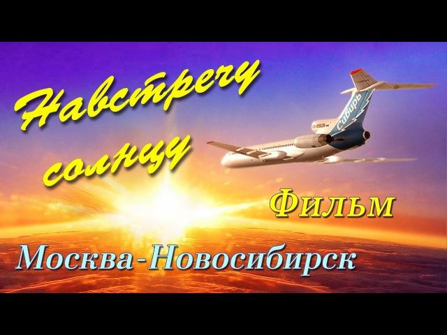 Полёт Ту 154 Фильм Навстречу солнцу Tupolev 154 Towards the sun
