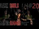 Dark Souls Prepare To Die Edition Босс Вихрь 20